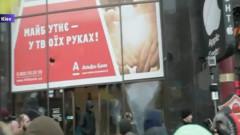 kiev banci rusesti