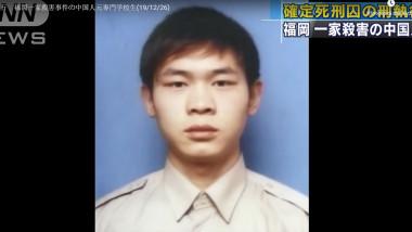 chinez executat