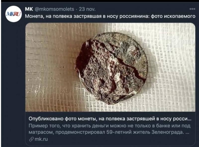 moneda in nas
