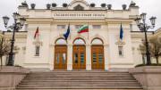 parlament bulgaria_shutterstock_546689665