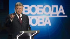 porosenko - site-ul presedintiei ucrainene