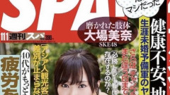 tabloid japonia