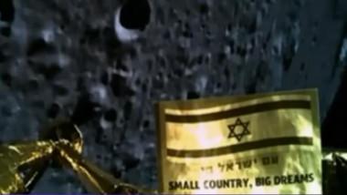 sonda israel luna