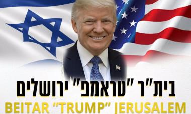 Trump Beitar
