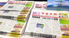 china newspapers