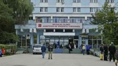 spitalul-judetean-timisoara 1