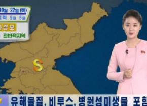 """Coreea de Nord și-a avertizat cetățenii la rubrica meteo că """"norul de praf galben venit din China"""" ar putea aduce coronavirusul"""