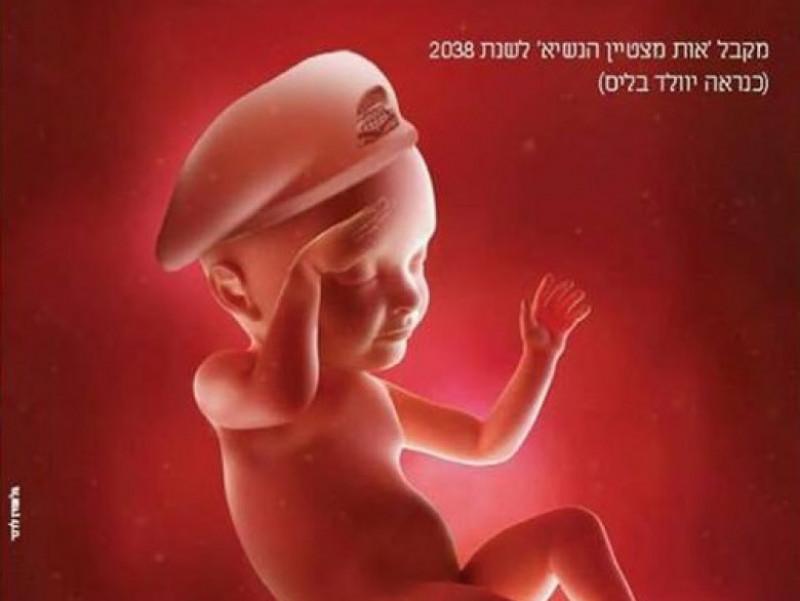 Fetus1